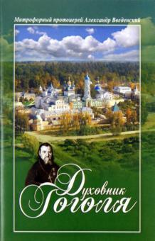 Духовник Гоголя: К переоценке характеристики отца Матфея Константиновского