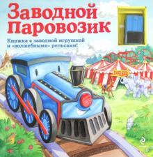 Заводной паровозик