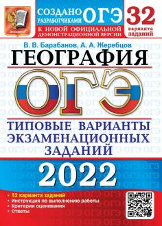 ОГЭ 2022 География. Типовые варианты экзаменационных заданий. 32 варианта