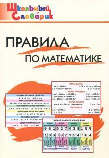 Правила по математике. Начальная школа