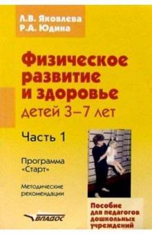 Физическое развитие и здоровье детей 3-7лет: пособие для педагогов дошк. учреждений: в 3 ч. Часть I