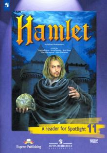 Английский язык. 11 класс. Книга для чтения. Гамлет (по У. Шекспиру). Базовый уровень