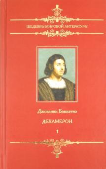 Декамерон: В 2-х томах. Том 1 (1-5 день)