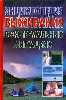 Энциклопедия выживания в экстремальных ситуациях