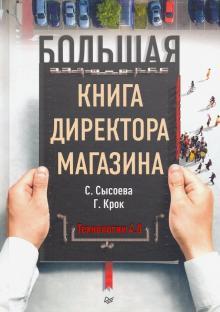 Большая книга директора магазина. Технологии 4.0 - Сысоева, Крок