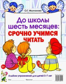 До школы шесть месяцев. Срочно учимся читать. Альбом упражнений для детей 5-7 лет