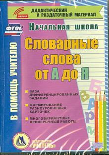 Словарные слова от А до Я. Карточки. 1-4 классы. ФГОС (CD)