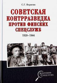 Советская контрразведка против финских спецслужб - Сергей Веригин