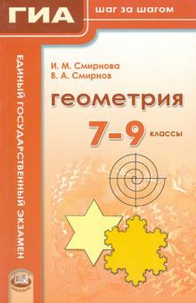 Геометрия. 7-9 классы. Учебное пособие для учащихся общеобразовательных учреждений
