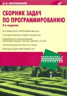 Сборник задач по программированию