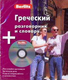 Греческий разговорник и словарь (книга + CD)