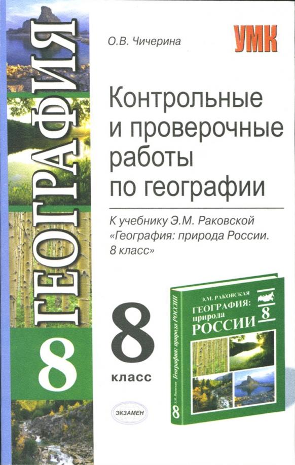 Книга контрольных работ по географии 9261