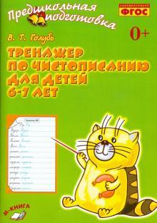 Тренажёр по чистописанию для детей 6-7 лет. Рабочая тетрадь. ФГОС