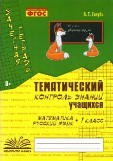 Зачетная тетрадь. Тематический контроль знаний учащихся. Математика. Русский язык. 1 класс. ФГОС