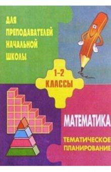 Тематическое планирование по математикед для 1-2кл. По учебнику Истоминой Н. Б. - Т.А. Бугримова