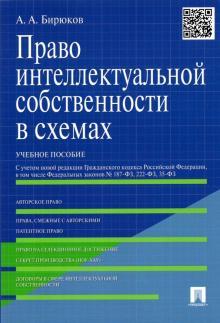 Право интеллектуальной собственности в схемах. Учебное пособие