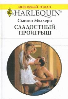 Сладостный проигрыш: Роман - Сьюзен Мэллери