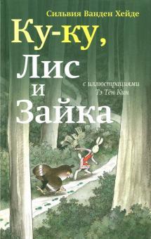 Хейде Ванден - Ку-ку, Лис и Зайка обложка книги