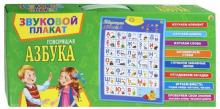 """Звуковой плакат """"Говорящая азбука"""" (ЗП-6517)"""