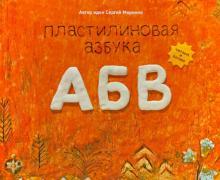Пластилиновая азбука  АБВ. Читаем и лепим