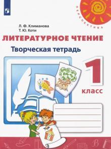 Литературное чтение. 1 класс. Творческая тетрадь. ФГОС - Климанова, Коти
