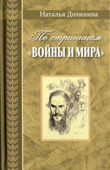 """По страницам """"Войны и мира"""". Заметки о романе Л. Н. Толстого"""