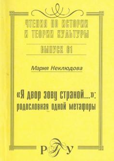Чтения по истории и теории культуры