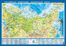 Российская Федерация. Физическая  карта. Настольная карта  (М 1:15.5 млн.)