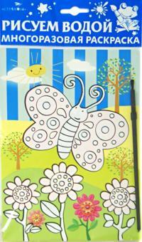 Водная раскраска на картоне Бабочка. Жучки скачать ...