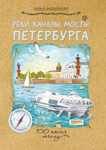Реки, каналы, мосты Петербурга