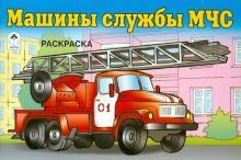 Машины службы МЧС
