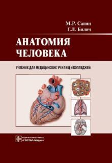 Анатомия человека. Учебник для медицинских училищ и колледжей - Сапин, Билич