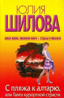 С пляжа к алтарю, или Танго курортной страсти - Юлия Шилова