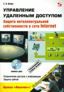 Управление удаленным доступом. Защита интеллектуальной собственности в сети Internet +CD