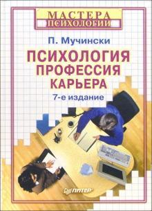 Психология, профессия, карьера. - 7-е издание - Пол Мучински