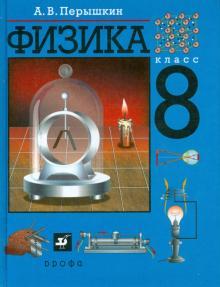 Физика. 8 класс. Учебник
