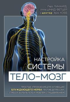 Настройка системы тело-мозг. Простые упражнения для активации блуждающего нерва против депрессии