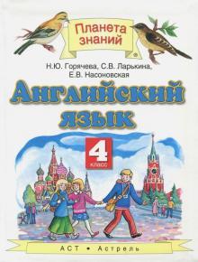 Английский язык. 4 класс. Учебник