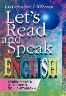 Будем читать и говорить по-английски: Учебное пособие