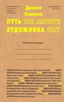 Путь художника. Рабочая тетрадь