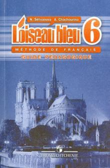 Французский язык. Второй иностранный язык. 6 класс. Книга для учителя. Синяя птица
