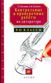 Контрольные и проверочные работы по литературе. 9-11 классы