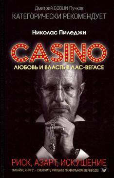 Казинов беслан хусинович онлайн покер регистрация