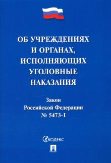 Закон РФ «Об учреждениях и органах, исполняющих уголовные наказания в виде лишения свободы»
