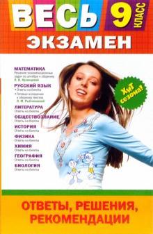 Весь экзамен. 9 класс: ответы, решения, рекомендации