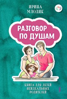 Разговор по душам. Книга для детей неидеальных родителей