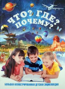 Что? Где? Почему?: большая иллюстрированная детская энциклопедия