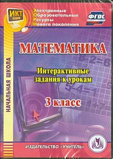 Математика. 3 класс. Интерактивные задания к урокам. ФГОС (CD)