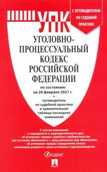 Уголовно-процессуальный кодекс Российской Федерации по состоянию на 20 февраля 2021 г. с табл. изм.