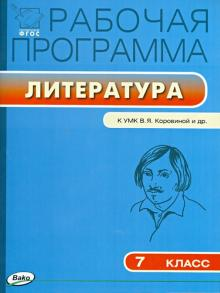 Литература. 7 класс. Рабочая программа. К УМК Коровиной. ФГОС